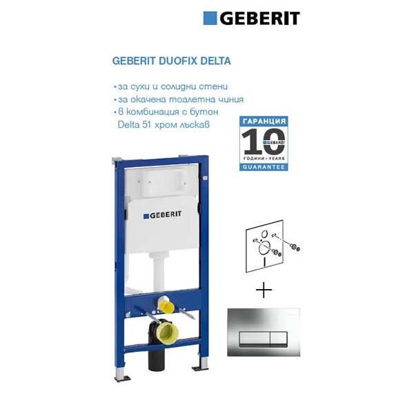 Структура за вграждане Geberit Duofix с бутон хром – ПРОМО
