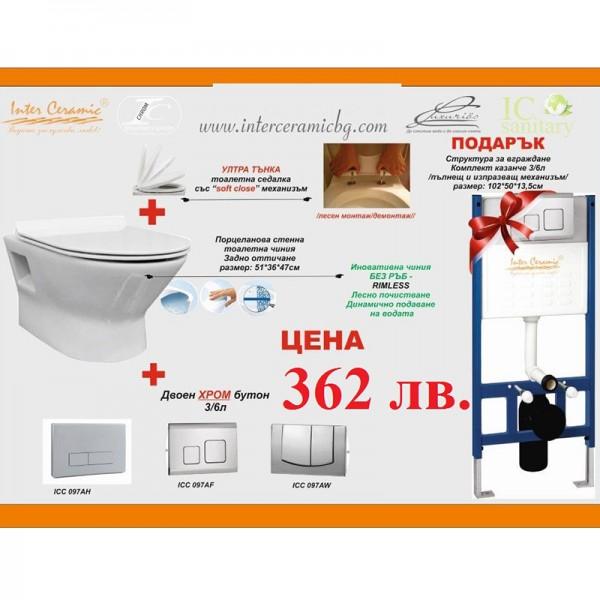 Структура за вграждане с тоалетна чиния rimless на Inter Ceramic
