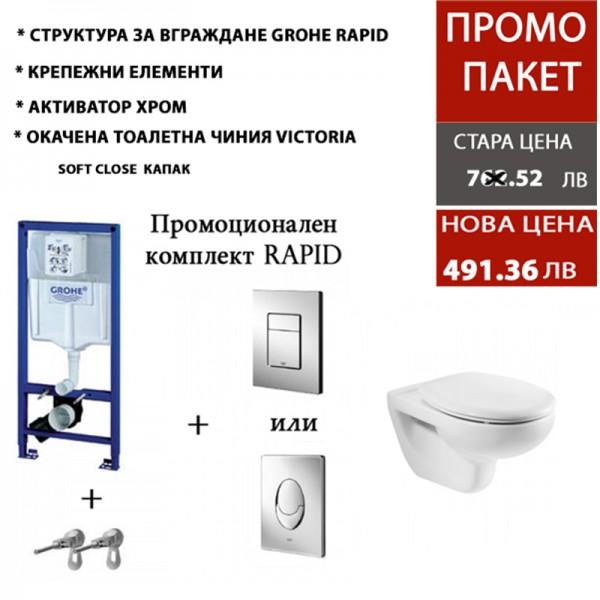 Промо оферта структура за вграждане и тоалетна GROHE VICTORIA
