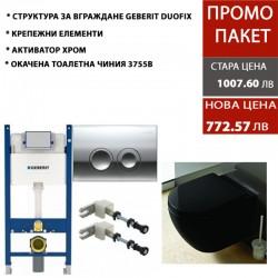 WC комплект на ПРОМО цена със структура за вграждане GEBERIT 3755B