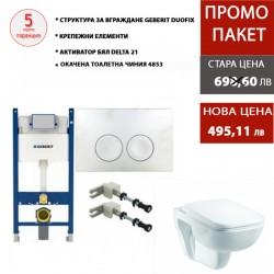 WC комплект на ПРОМО цена със структура за вграждане GEBERIT 4853
