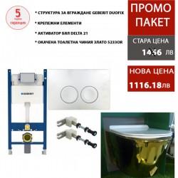 WC комплект на ПРОМО цена със структура за вграждане GEBERIT 5233OR