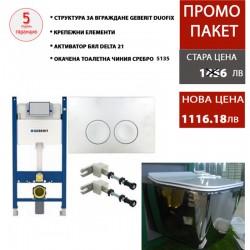WC комплект на ПРОМО цена със структура за вграждане GEBERIT 5135