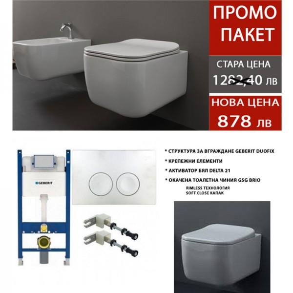 WC комплект на ПРОМО цена GEBERIT BRIO със структура за вграждане