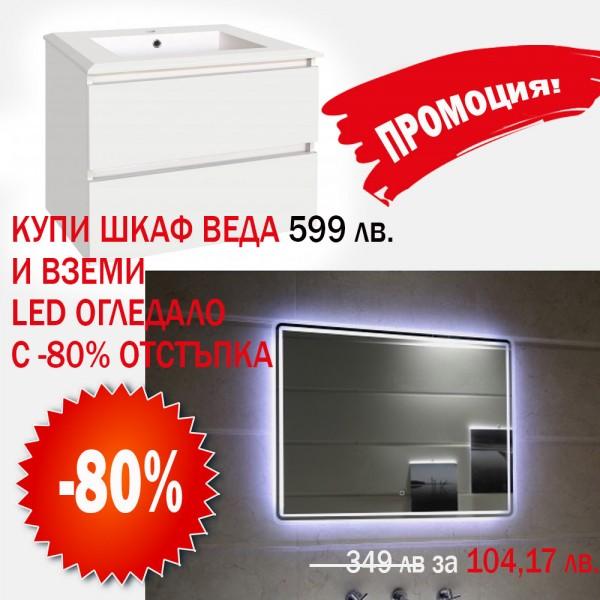 Промо комплект долен шкаф и LED огледало за баня