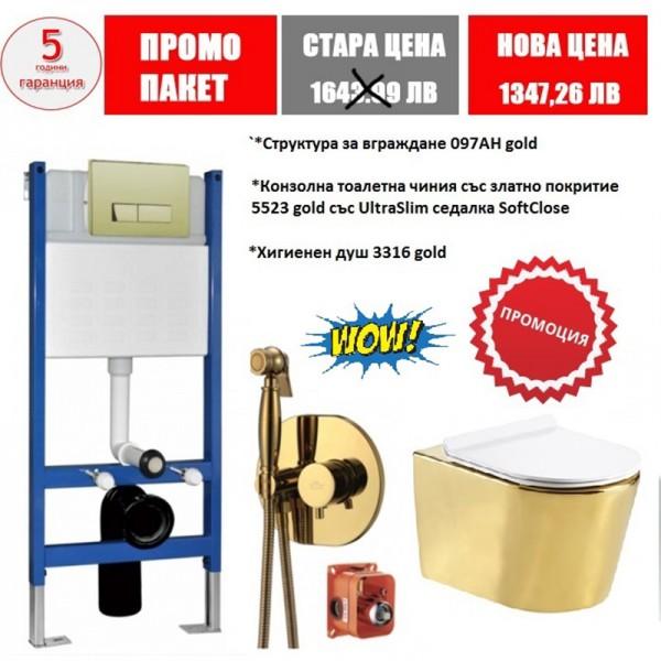 Промо оферта със Структура за вграждане 097AH Gold