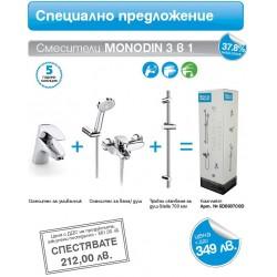 Колекция смесители MONODIN за баня