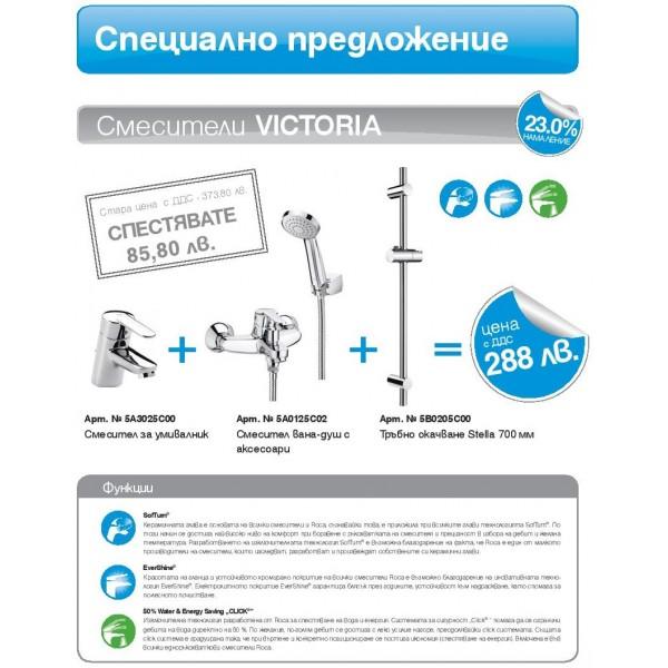 Промо пакет Victoria
