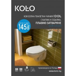 Тоалетна чиния тип конзола/ КолекцияIdol