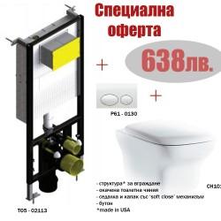 ПРОМО Структура за вграждане TO5-02113 и стенна WC CH10134