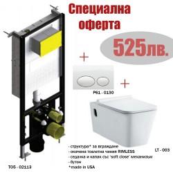 ПРОМО Структура за вграждане TO5-02113 и стенна WC LT-003