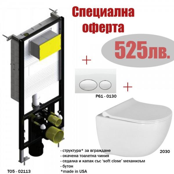 ПРОМО Структура за вграждане TO5-02113 и стенна WC 2030