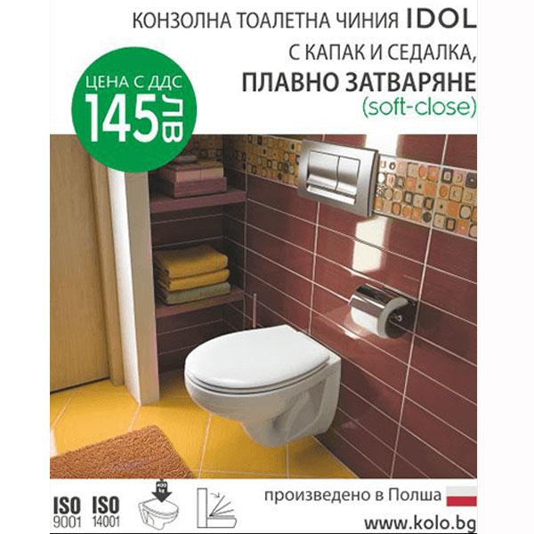 Тоалетна Айдъл, висяща