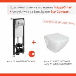 Промо сет за баня HappySmart + Eco Compact